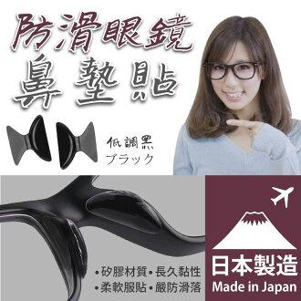 日本制!限时空运【现货12H出货】眼镜托 眼镜垫 鼻垫 鼻垫贴 日本透明矽胶鼻垫 鼻托 防滑垫 眼镜垫高 【BE175】