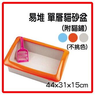 【省錢季】易堆 用品-單層貓砂盆-特價90元/個【隨機出貨,恕不挑色】(H002A02)
