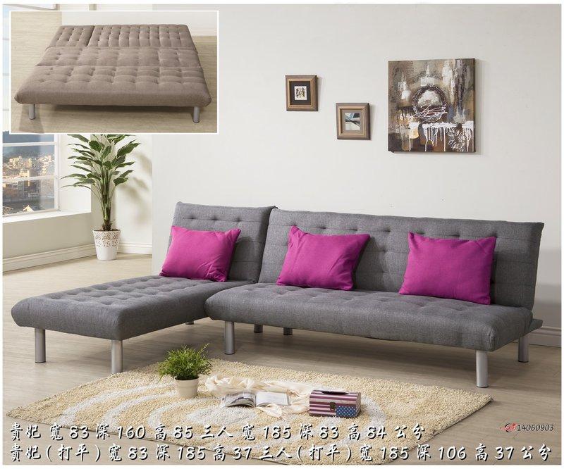 !!新生活家具!! 北歐風 布沙發 銀灰色 L型沙發床 甜蜜餅乾 二色可選 防水耐磨 非 H&D ikea 宜家