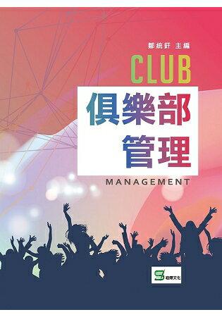 俱樂部管理