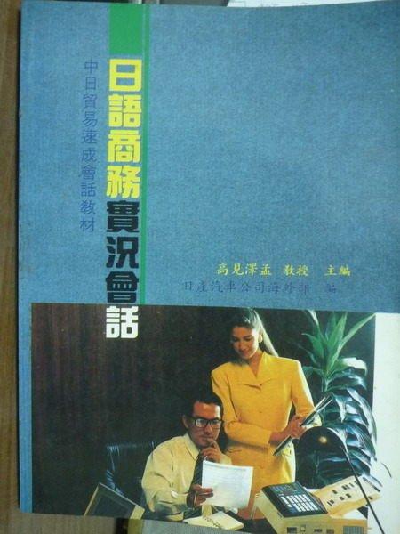 【書寶二手書T9/語言學習_QNS】日語商務實況會話_高見澤孟