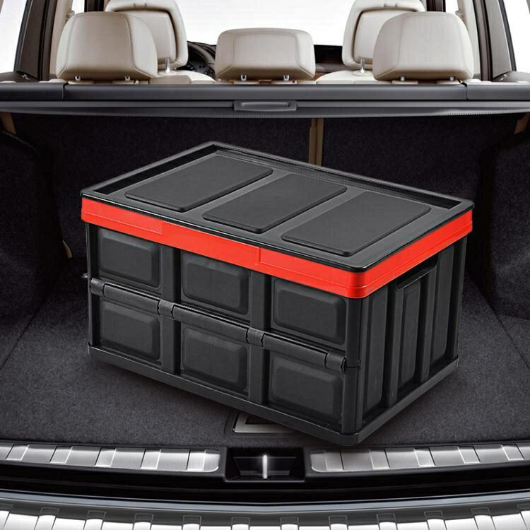 車載儲物箱汽車后備尾箱儲物箱多功能可摺疊大號56L塑料帶蓋收納