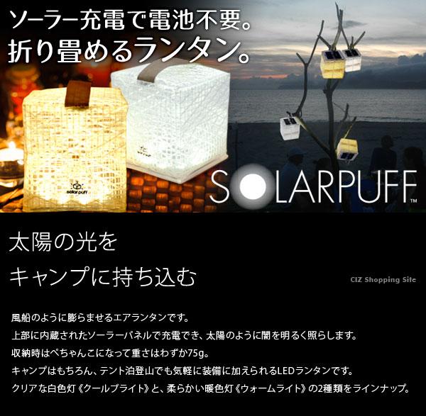 日本Landport / Solarpuff折疊式太陽能LED燈 / IDPUFF。共1色-日本必買 日本樂天代購(3672*02)。件件免運 0