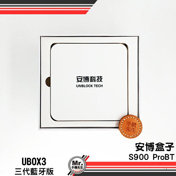 【安博盒子3※免運費】藍牙版 贈32G記憶卡 數位機上盒 4K智慧電視盒 第四台 成人頻道 非小米盒子 千尋盒子 ※手機先生※