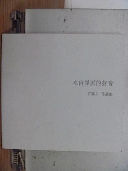【書寶二手書T3/藝術_HHL】來自靜脈的聲音_許馨文作品集_原價350