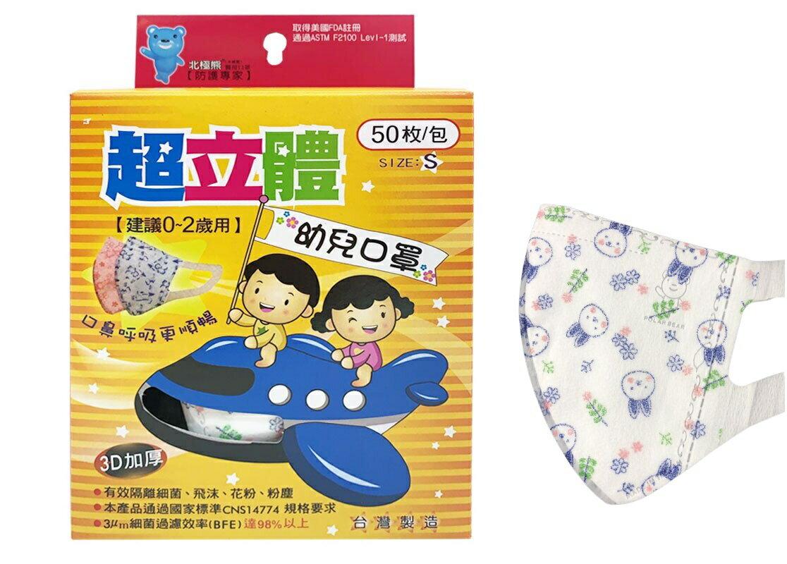 北極熊3D幼兒立體醫療口罩50入 幼幼口罩 (建議0-2歲用)