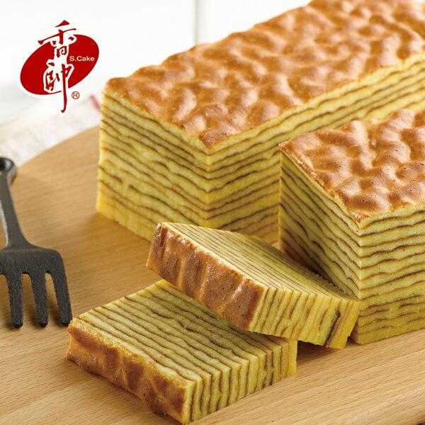 【香帥蛋糕】蛋定千層蛋糕★秋意濃 499免運 0