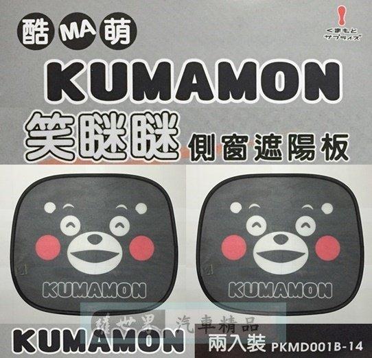 權世界@汽車用品 日本熊本熊KUMAMON 笑瞇瞇 側窗遮陽板 隔熱小圓弧 2入 PKMD001B-14