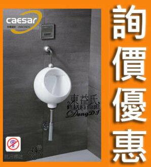 【東益氏】CAESAR凱撒U0210 / A637奈米球型掛壁式小便斗 另售單體馬桶 立式便斗 蹲便 洗臉盆