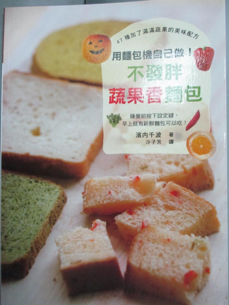 ~書寶 書T6/餐飲_HHT~用麵包機自己做!不發胖蔬果香麵包_濱 千波  沙子芳
