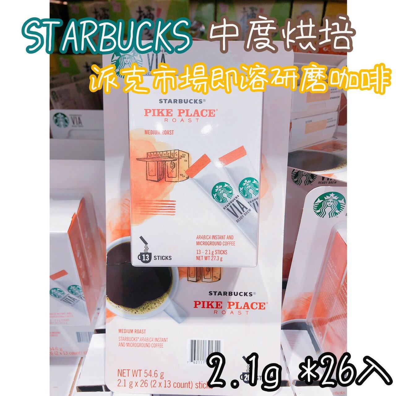 Starbucks Via 派克市場即溶研磨咖啡 2.1g*26入 好市多 即溶研磨咖啡 中度烘培 阿拉比卡咖啡豆 即溶