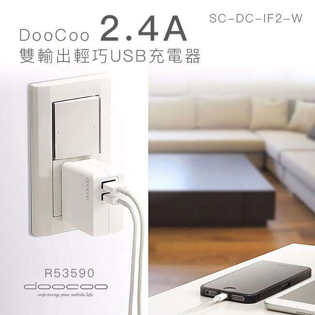 【PC-BOX】doocoo iTofu2 2.4A 雙輸出USB充電器 R53590
