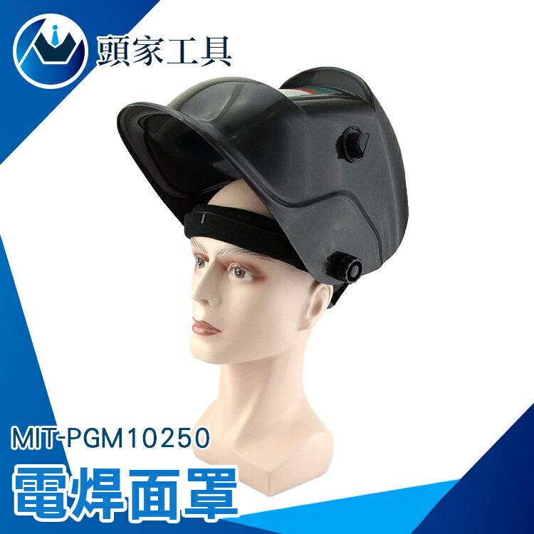 『頭家工具』頭戴式自動變光 電焊面罩 氬弧焊工焊帽銲接面具 面屏防護罩 焊帽 焊罩 太陽能焊工防護目鏡 0
