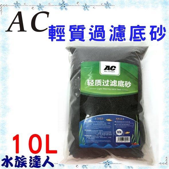 推薦【水族達人】AC《輕質過濾底砂 10L 袋裝》黑土 底砂 砂土