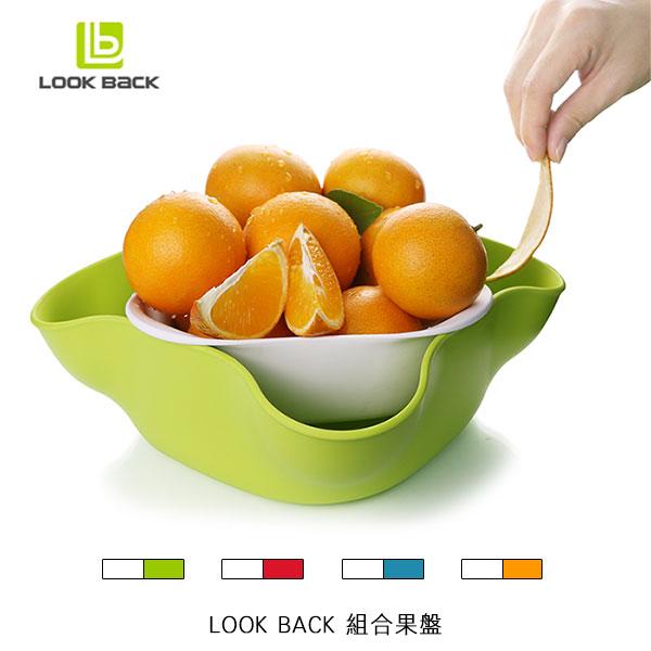 強尼拍賣~LOOKBACK組合果盤輕便簡約休閒水果清洗可瀝水水果盤
