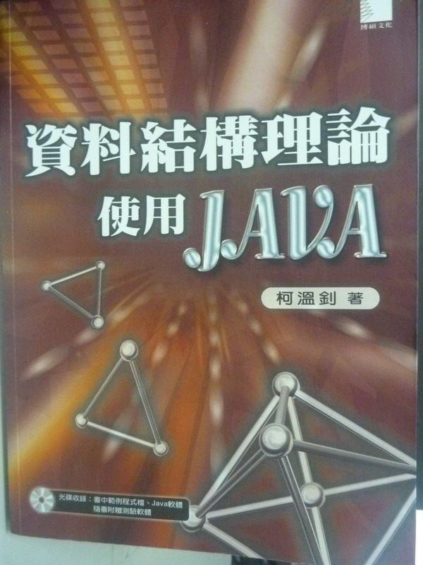 【書寶二手書T3/電腦_YCV】資料結構理論使用JAVA_柯溫釗_附光碟