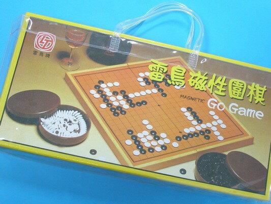 雷鳥磁性圍棋LT-307大磁石圍棋一組入{定800}