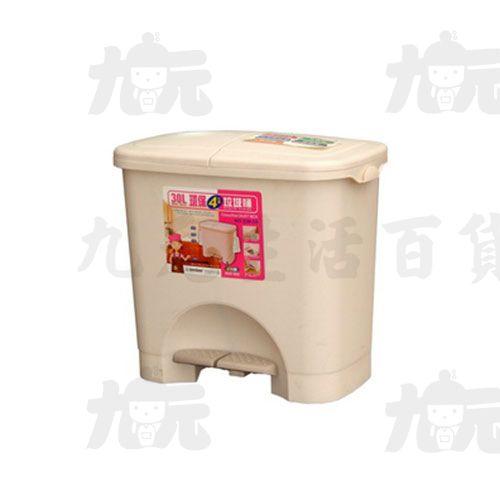 【九元生活百貨】聯府CW-3030L環保四分類垃圾桶CW30