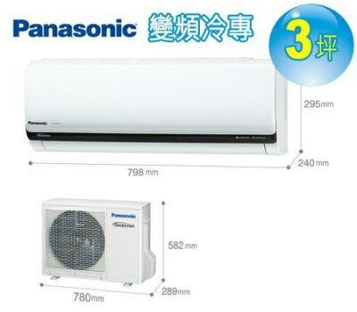 國際牌《LX型變頻冷專》分離式冷氣價格(CS-LX22YA2_CU-LX22YCA2)《適用3坪》