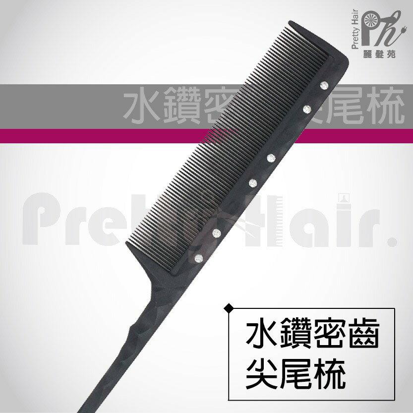【麗髮苑】專業沙龍設計師愛用 髮葳鵝水鑽密齒尖尾梳 212/211/212A