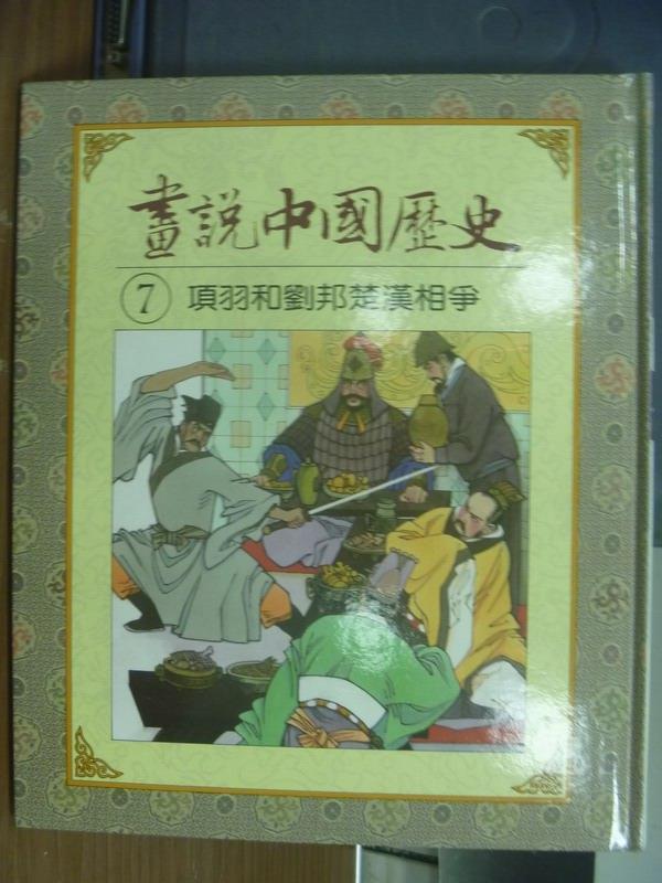【書寶二手書T8/少年童書_PMD】畫說中國歷史_第7期_項羽和劉邦楚漢相爭