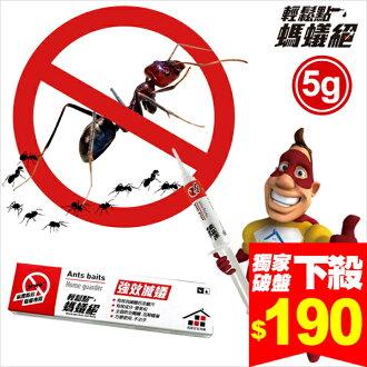 E&J【EN9005】免運費,輕鬆點螞蟻絕 5g 愛美松1%凝膠餌劑 點一點絕對有效,殺蟲劑/螞蟻藥/蟑螂藥