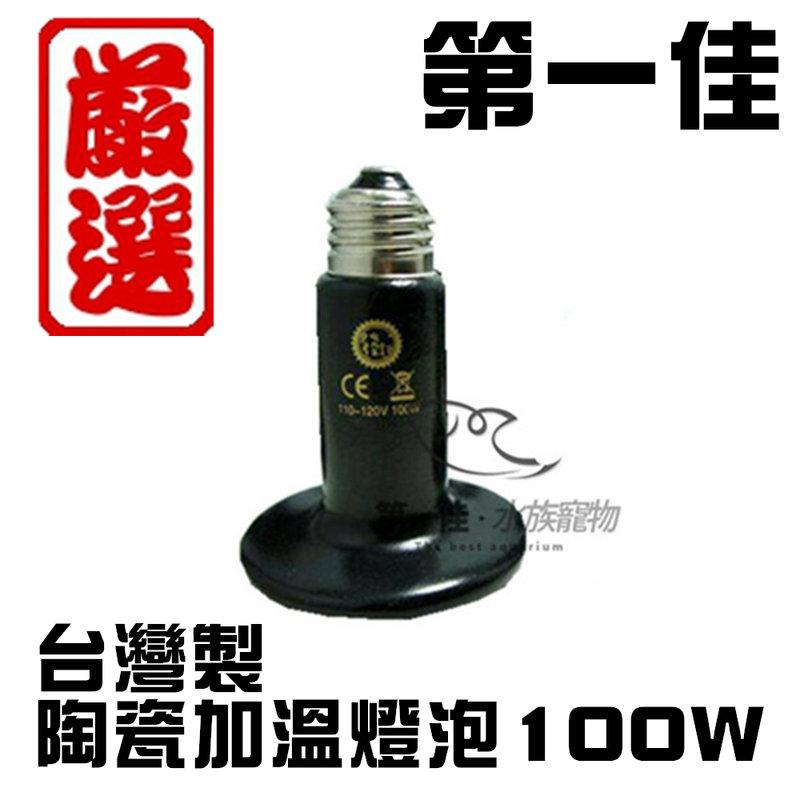 [第一佳水族寵物] 台灣製 陶瓷加溫燈泡 陶瓷保溫燈 100W 第一佳水族寵物嚴選商品