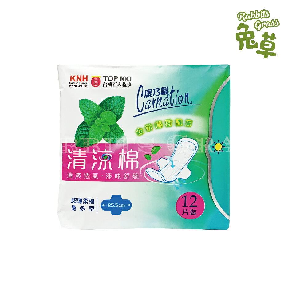 康乃馨 清涼棉 (一般型、量多型、量多加長型、夜用加長) 衛生棉