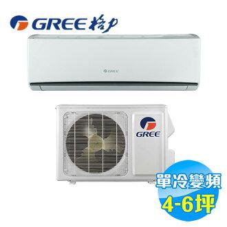 格力 GREE 單冷變頻 一對一分離式冷氣 精品型 GSDQ-29CO / GSDQ-29CI