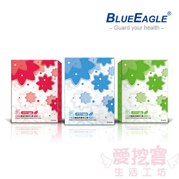 【愛挖寶】藍鷹牌NP-3DNS台灣製全新美妍版6-10歲兒童立體防塵口罩4層式超高防塵率50片入(藍綠粉寶貝熊款)