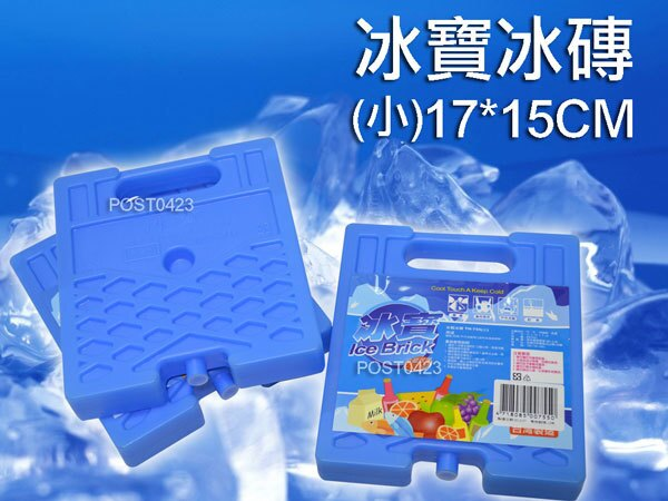 【小工人】台灣製造17*15公分 冰寶冰磚冷藏效果時間長 食材保鮮冰鎮冷飲不二選擇