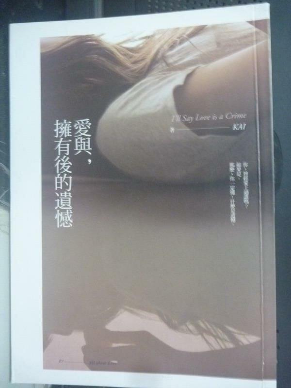 【書寶二手書T9/言情小說_HAU】愛與,擁有後的遺憾_KAI