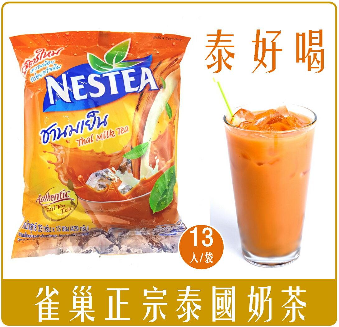 《Chara 微百貨》原裝進口 雀巢 泰國 奶茶 NESTEA Thai Milk Tea 泰式 單入 / 13入
