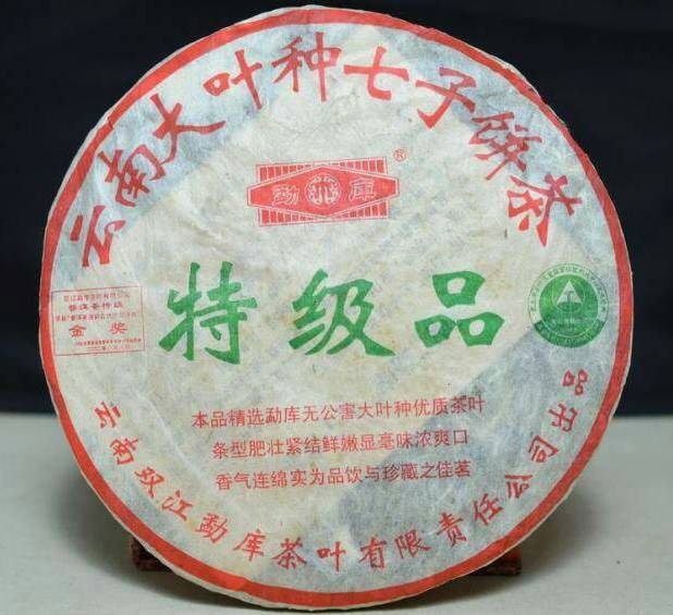 2004勐庫特級品〈大雪山〉