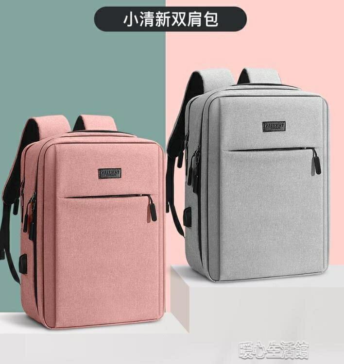 【618購物狂歡節】電腦版公事包電腦雙肩背包15.6寸適用蘋果macbook戴爾華為matebookyh