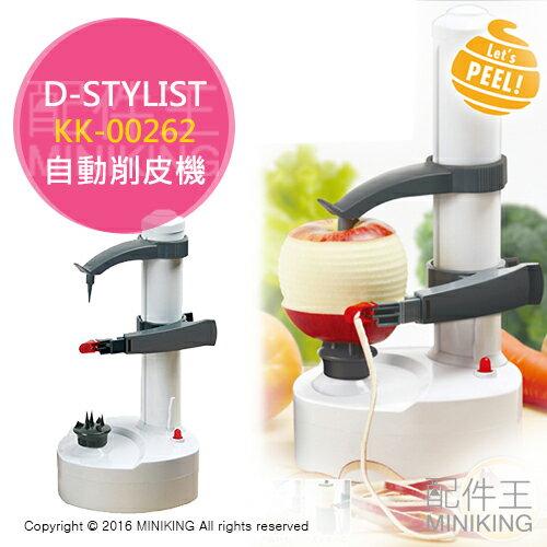 ~ 王~ D~STYLIST KK~00262 自動削皮機 削水果薯皮 電動削皮 廚房 用