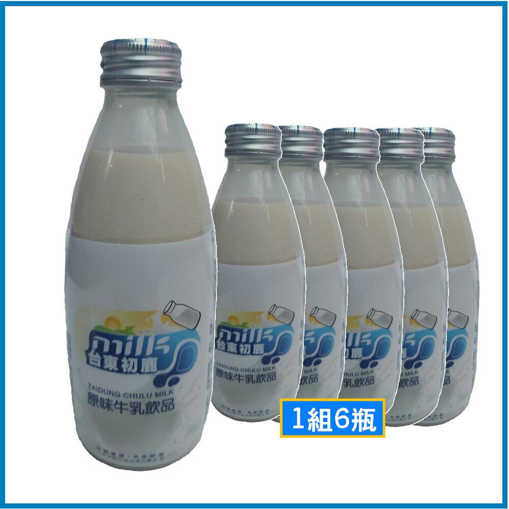 台東初鹿原味牛乳飲品(250ml/瓶) 1組6瓶