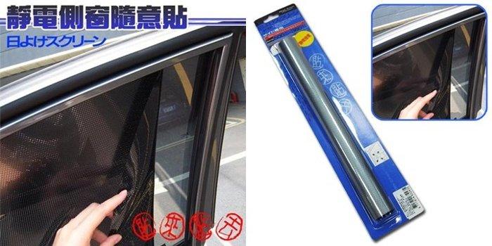 權世界@汽車用品 日式側窗靜電隨意貼 玻璃隔熱紙 靜電接著 可重複 隔熱遮陽 防曬降溫 2入