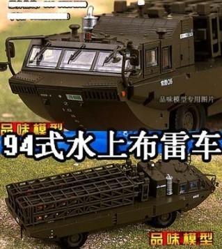 172 現代日本94式水上布雷車  1入