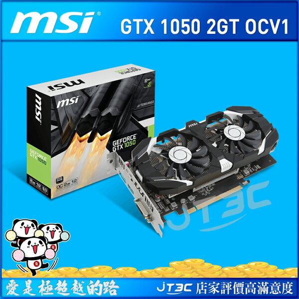 msi微星GTX10502GTOCV1(飆風雙風扇)顯示卡註冊四年保※回饋最高2000點