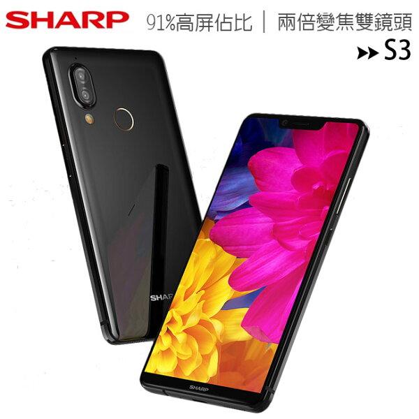 SHARPAQUOSS3(4G64G)6吋異形全螢幕智慧機FS8032