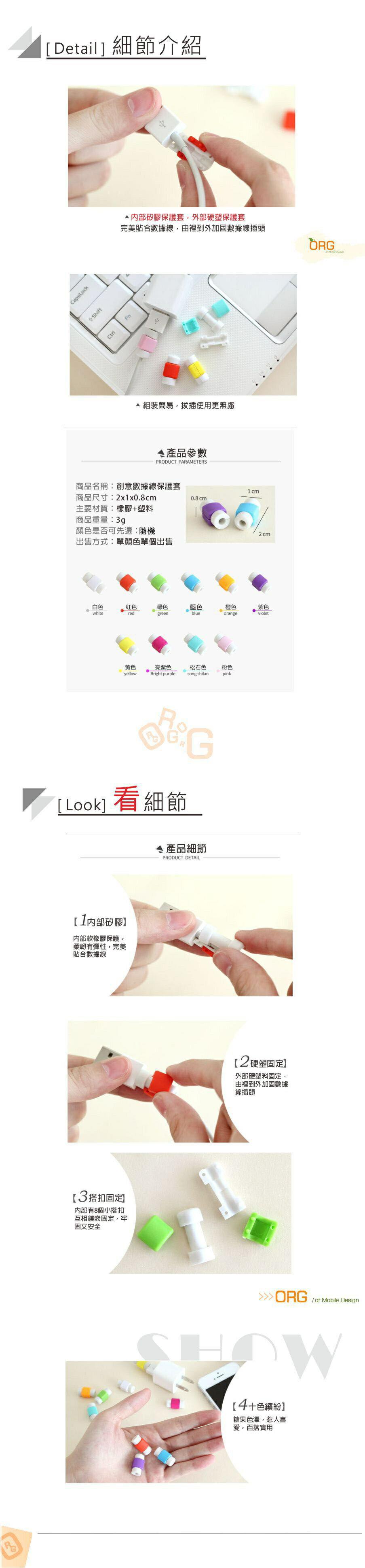 ORG 《SD0265》i線套 iPhone 7 6 6s 線套 傳輸線 充電線 保護套 保護套 防斷裂 1