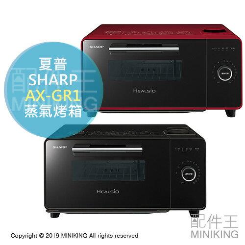 日本代購 空運 2019新款 SHARP 夏普 AX-GR1 過熱水蒸氣 蒸氣烤箱 烤麵包機 蒸烤 鬆軟吐司