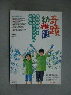 【書寶二手書T1/家庭_ODN】奇蹟幼稚園:只要願意放手,就能看見孩子們的不思議_趙惠慶
