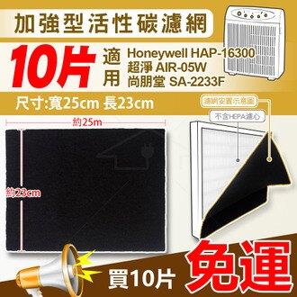 加強型活性碳濾網10片適用Honeywell空氣清淨機16300/佳醫超淨Air5w/尚朋堂SA2233F