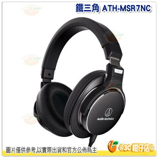 送收納袋+集線器 鐵三角 ATH-MSR7NC 主動式抗噪耳機 公司貨 頭戴式耳機 可通話