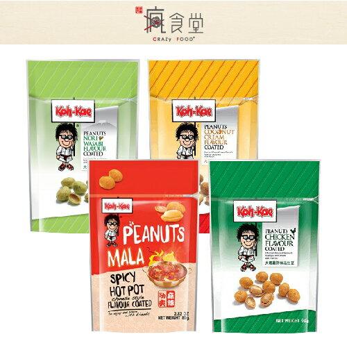【泰國零食】Koh-Kae 大哥花生豆 芥末 / 雞汁 / 椰漿 / 麻辣 隨手包90g