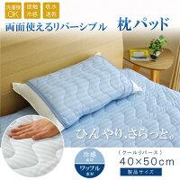 夏日寢具 涼感枕頭到日本夏日接觸涼感系列/涼感枕頭墊/枕頭涼墊 40x50cm/sd21108-aa3175。共1色-日本必買 日本樂天代購(3336*0.2)就在日本樂天直送館推薦夏日寢具 涼感枕頭