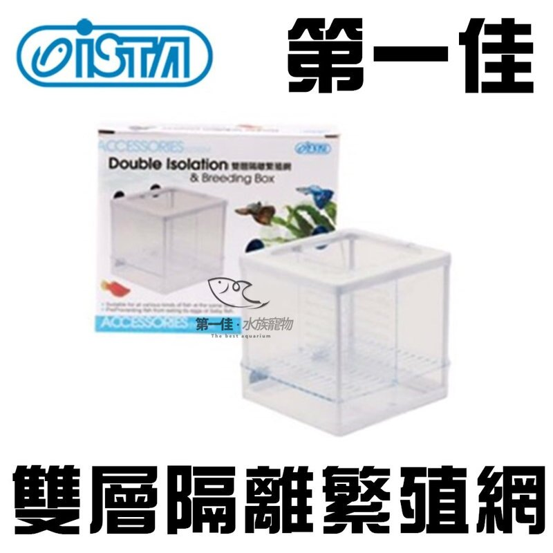 [第一佳 水族寵物] 台灣ISTA伊士達 多功能魚缸系列-雙層隔離繁殖網 吸盤式 水中 飼育箱 鬥魚缸 I-820