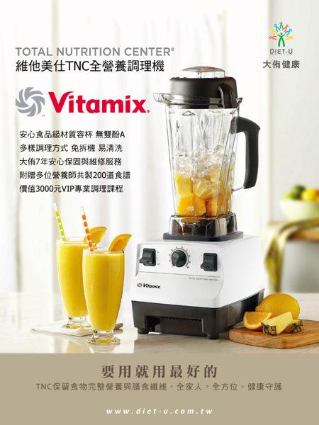 Vitamix TNC 5200 全營養調理機 精進型【經典白】↘送16件配件組